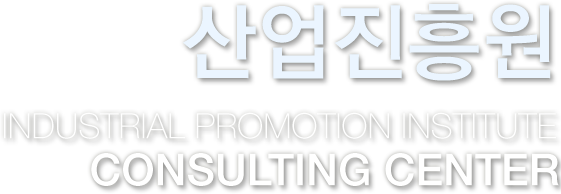 IPI 산업진흥원,Industrial Promotion Institute,Consulting Center